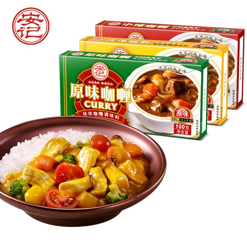 安记【日式黄咖喱块调料100g*3盒】