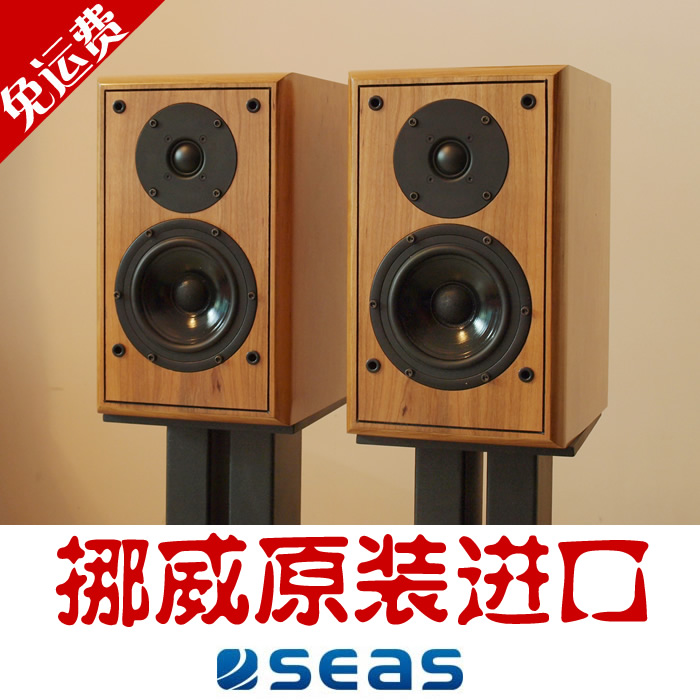 Sound art Court]5-inch HiFi speaker passive sound imitation mighty West Ash  SEAS H1189 H1216