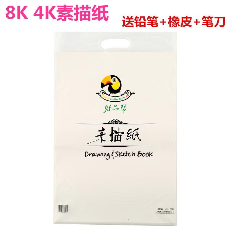 Заумный культура 4K8K эскиз бумага 150g хороший продукт помогите ведущий живопись бумага 120k специальность прекрасный техника бумага картина бумага 40 чжан