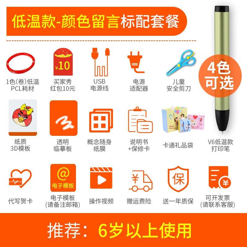 V6 низкая температура【Цветное сообщение】 стандартный С - содержит 1 расходные материалы по умолчанию голубой ручка