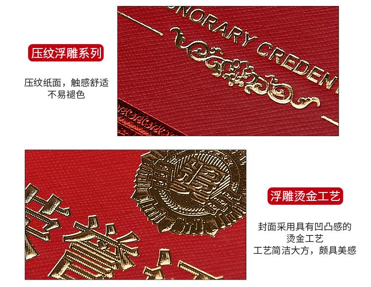 高檔豪华纸皮奖状证书荣誉证书烫金聘书内页可打印证书可定製详细照片