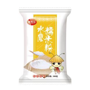 买二赠1【蜜丹儿】家用福利糯米粉500g