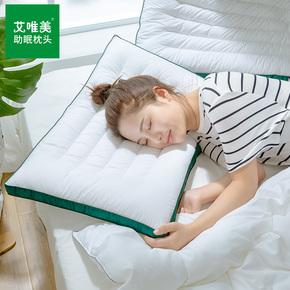 【艾唯美】扁枕颈椎枕全棉低枕芯