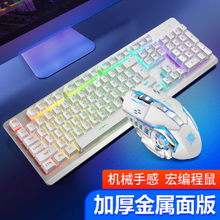 Real manipulator keyboard and mouse set headset game computer eat chicken lol wired keyboard and mouse set game gaming office dedicated typing external USB universal