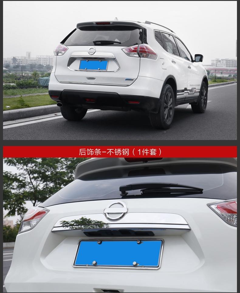 Ốp cốp sau  Xe Nissan X-trail - ảnh 9