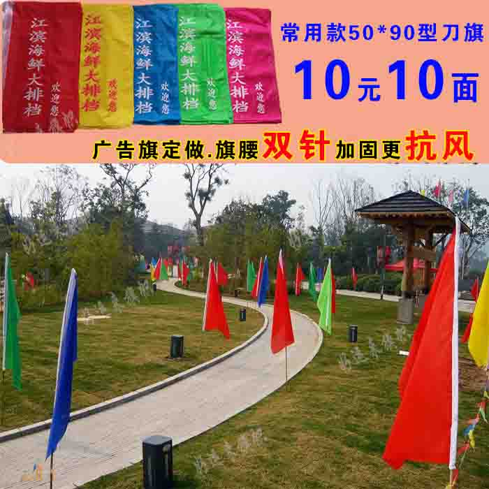 colorful flag cutter banner printing advertising bunting customized
