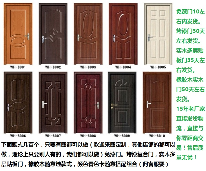 Paint For Wooden Doors Interior Mycoffeepot Org