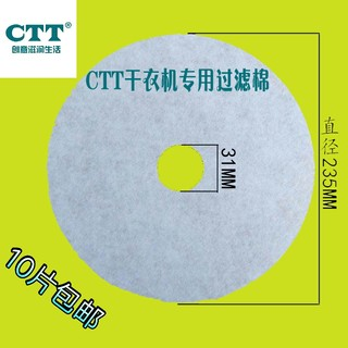 Original CTT dryer special filter for clothes dryer, air outlet filter cotton 10 pieces