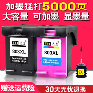 Tianhong black ink cartridge 803 is compatible with HP Deskjet 2132 2622 printer cartridge hp1112 2131 2621 2623 2628 may be a large-capacity ink even for xl