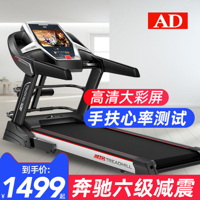 AD treadmill household family large-scale widening ultra-quiet multi-function folding indoor gym special 918