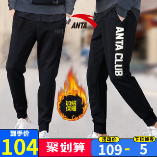 Anta sports pants men plus thick velvet warm autumn and winter pants feet loose bundle the official website of men's casual pants trousers Wei