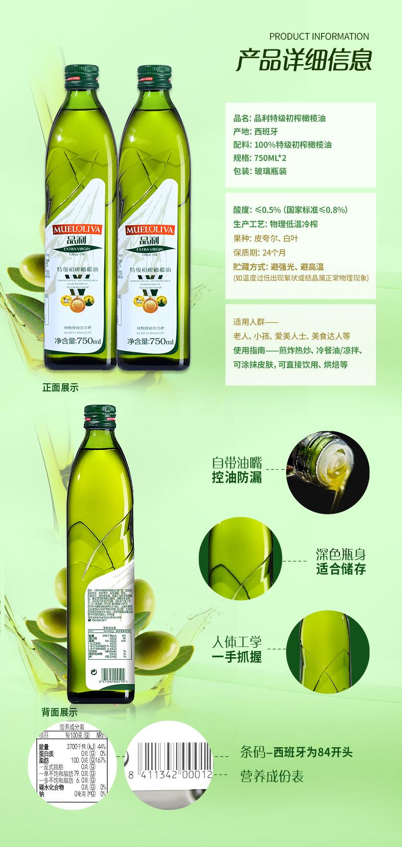 西班牙 品利 特级初榨橄榄油 750ml*2瓶 图7
