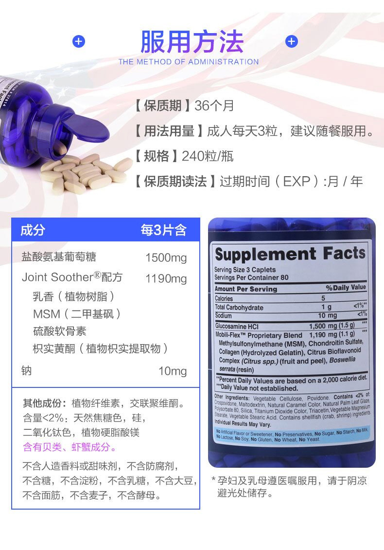普丽普莱 双倍浓度 氨糖维骨力/软骨素营养片 240片/瓶 图2