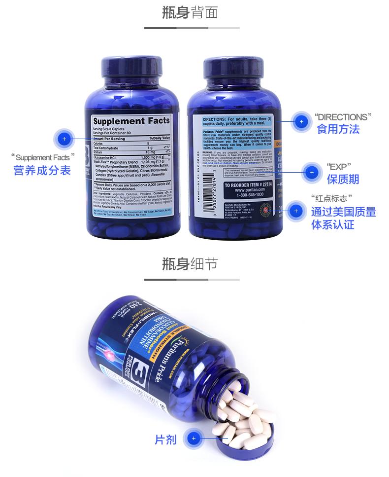 普丽普莱 双倍浓度 氨糖维骨力/软骨素营养片 240片/瓶 图7