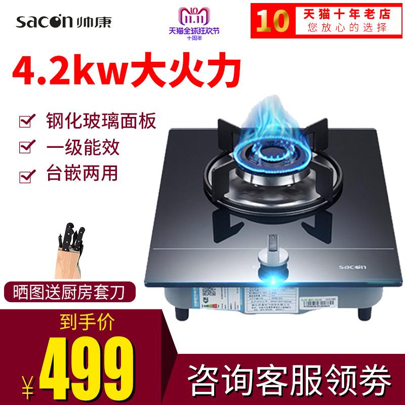 Sacon/帅康28QA-E2-35BD嵌入式燃气灶具台式煤气灶天然气单灶