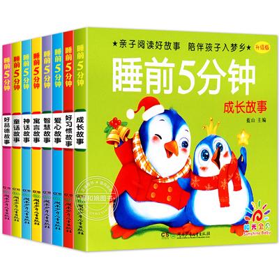 故事书 睡前故事全套8册儿童早教1-2-3-5-6岁宝宝启蒙绘本婴儿365夜童话婴幼儿益智小学生一年级阅读课外书必读幼儿书籍大全幼儿园