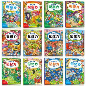 全12册儿童专注力记忆力观察训练 幼儿3-4-6岁迷宫书大冒险 找不同连线游戏数学逻辑思维训练书籍脑力开发玩出来的 学前