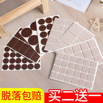 Zhuojiao pad blankets and chairs Ottomans wear protective sleeve mute noise abatement stool chair mat non-slip mats Jiaotao