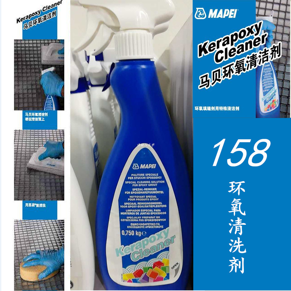 USD MA Bei Epoxy Sealant Residual Cleaning Agent Special - Cleaning agent for tiles
