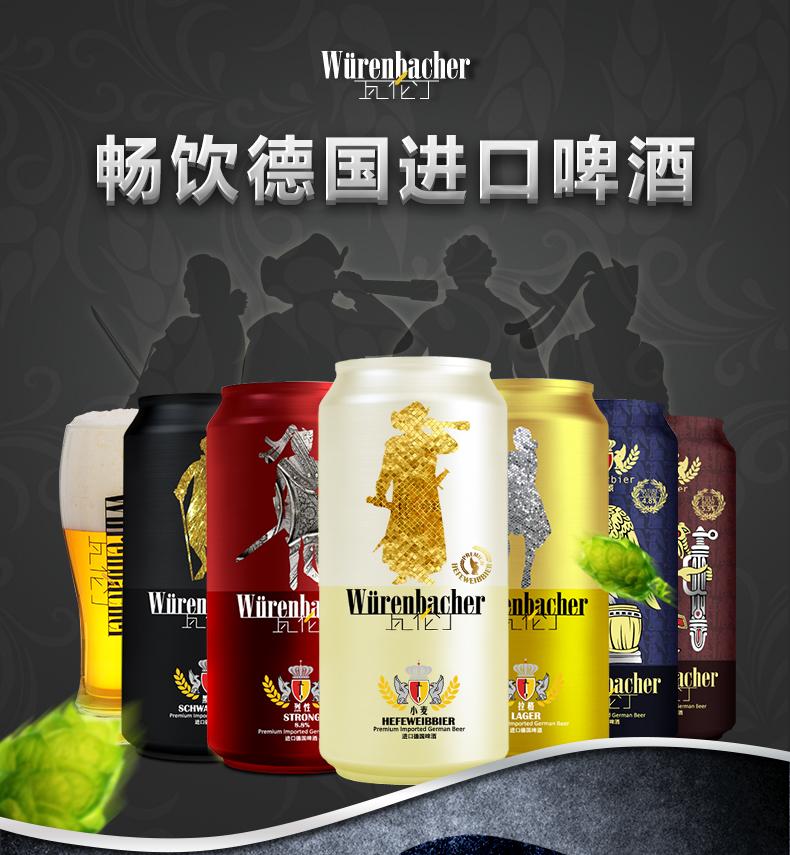 瓦伦丁-黑啤12听礼盒_01