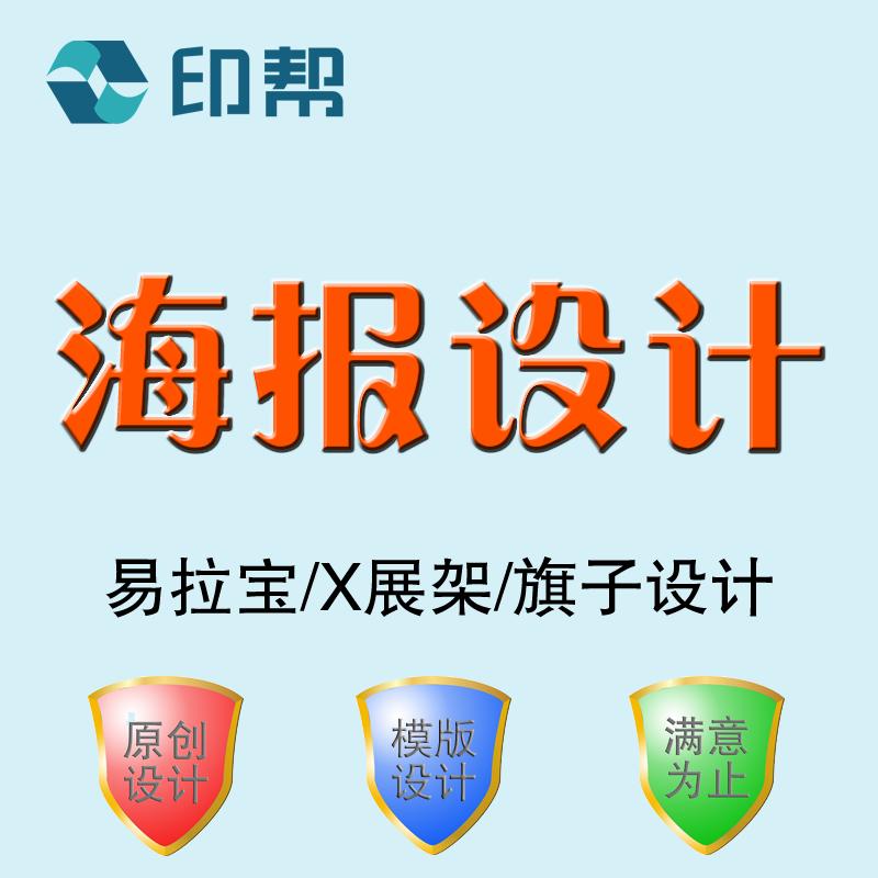 Yinbang графический дизайн творческая рекламная рамка выставки версия Banner inkjet photo pop poster row версия дизайн