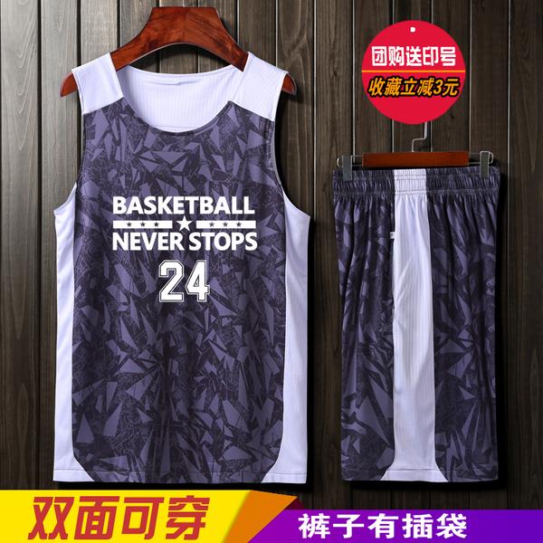 双面穿篮球服男定制套装篮球服套装