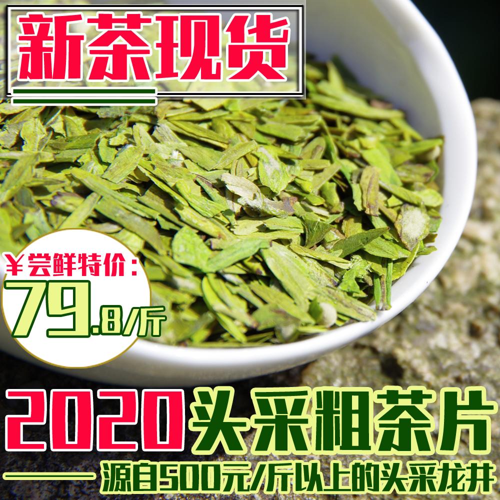 2020新茶明前特级头采大佛龙井碎茶片绿茶叶茶农直销散装500g