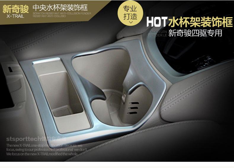 Ốp trang tri hộp đựng cốc Nissan X-trail ( 2.0, 2.5 ) 214-2016 - ảnh 2
