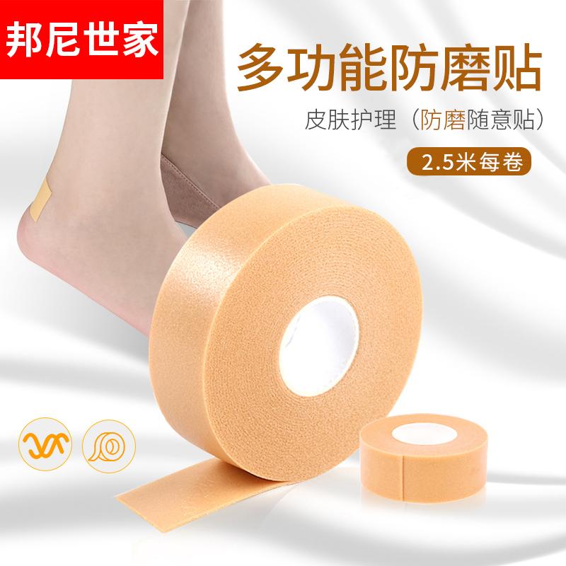 后跟贴男女士防磨脚防掉跟高跟鞋后跟磨脚贴防痛随意贴脚趾防磨贴