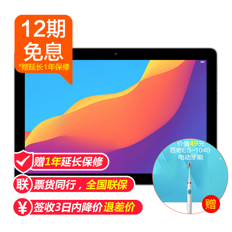12 interest-free (send 1 year extended warranty) Glory Glory tablet 5 play AI tablet Android smart entertainment video combo