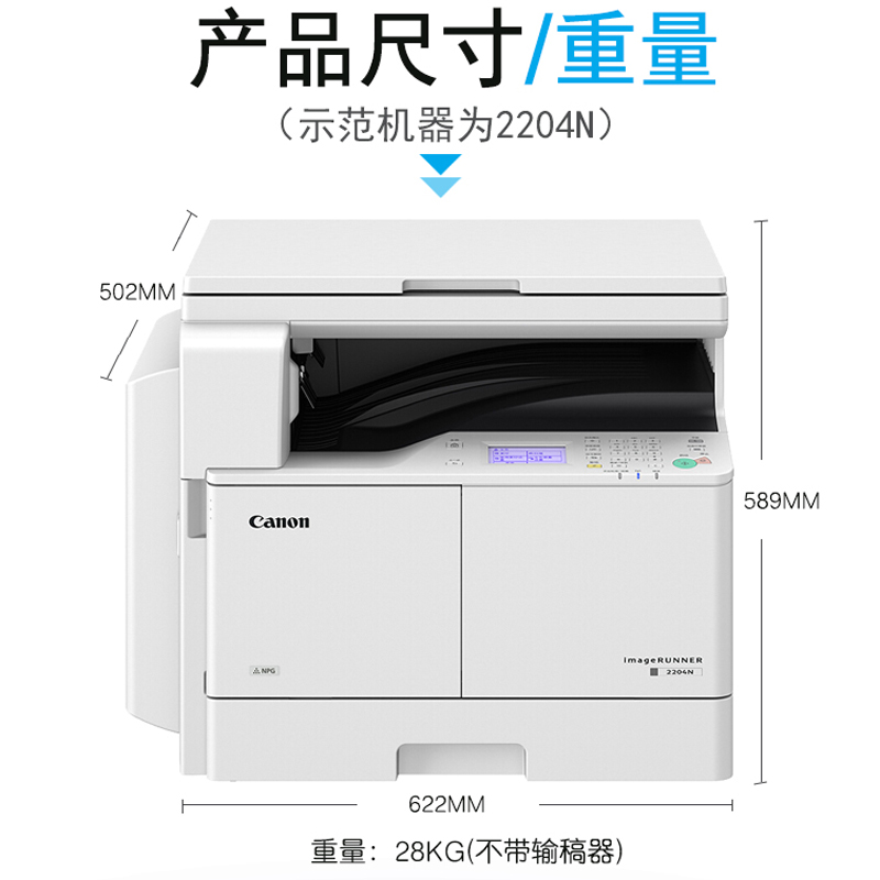 Canon Canonir 2204l Black And White Digital Laser Coupling Machine A3 Photocopier A3a4 Photocopier Print Scan All Small Office Home Large Document Photocopier