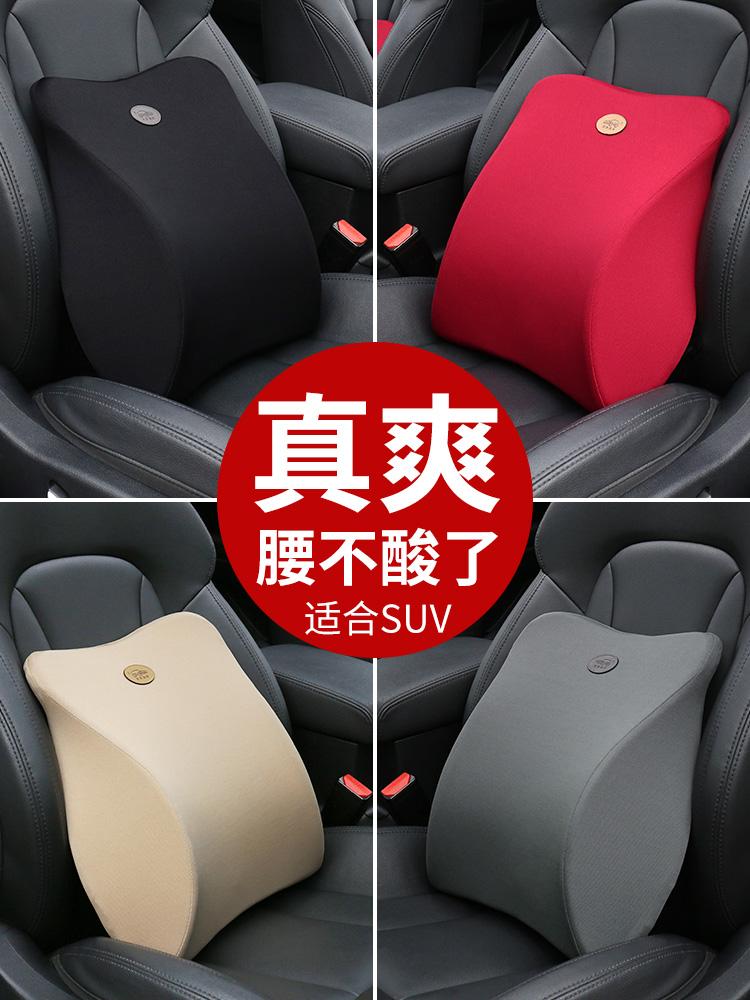 Car waist cushion backrest Waist cushion backrest Four seasons multi-functional breathable memory cotton waist support Car waist car backrest