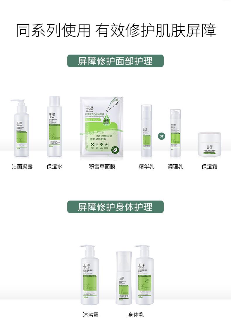 玉泽皮肤屏障修护精华乳温和滋润保湿保湿乳液详细照片