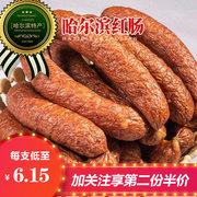 偶然好评款!哈义利百年地道风味特色哈尔滨红肠450g*2