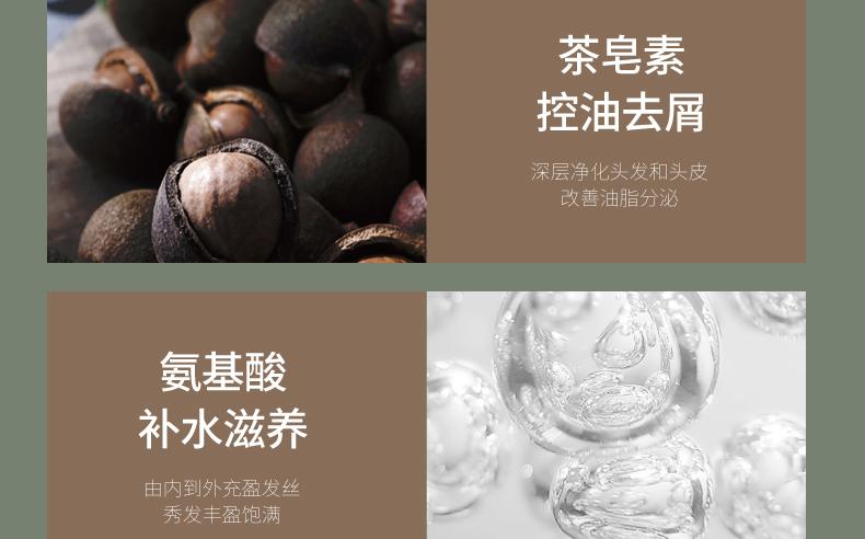 阿道夫「神兽山海经」茶麸洗护套装9