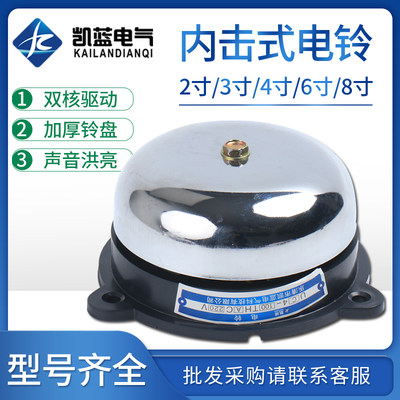 2/3/4/6/8 inch internal electric bell, factory workshop, school unit, use a bell for work and get out of class, 220V electric bell