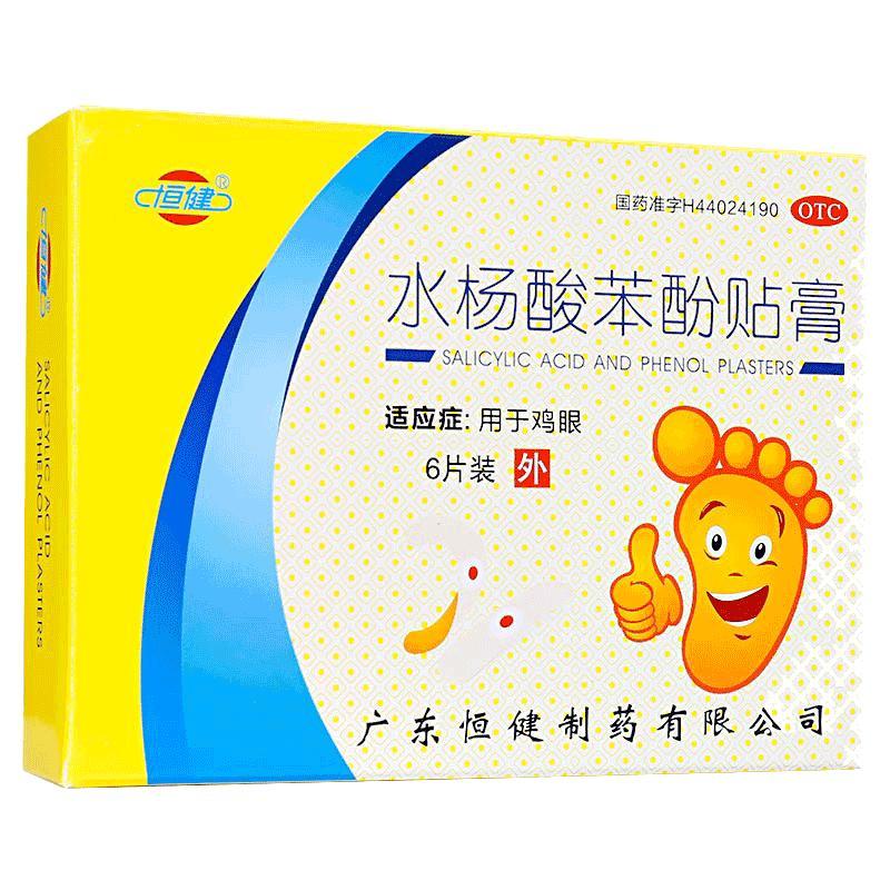 【恒健】水杨酸苯酚贴膏祛鸡眼膏6贴/盒价格/报价_券后20.9元包邮
