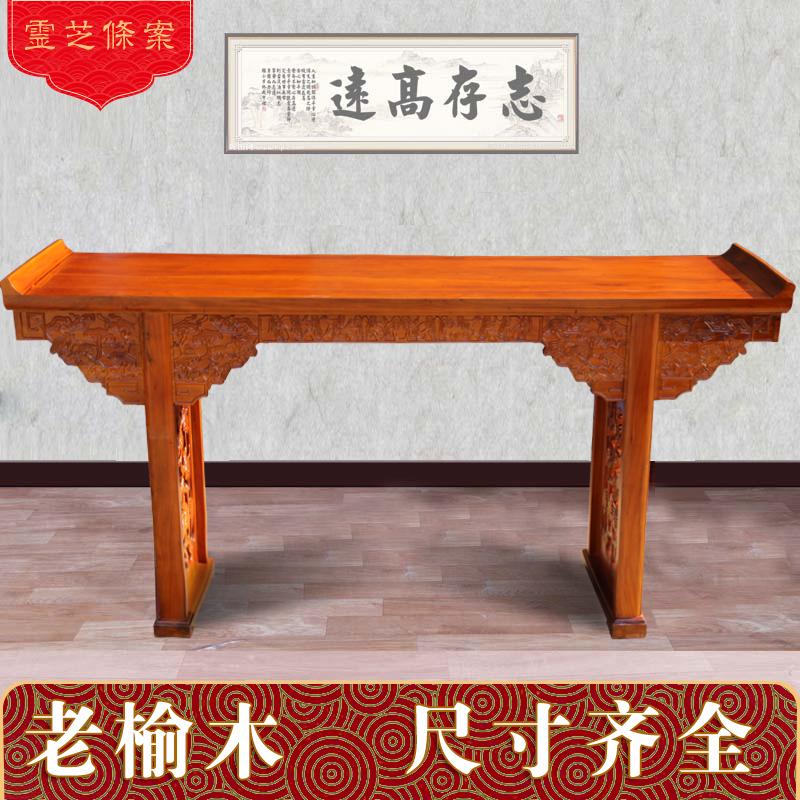 中堂六件套条台供桌案几案台条案中式仿古条几简约现代禅意玄关桌