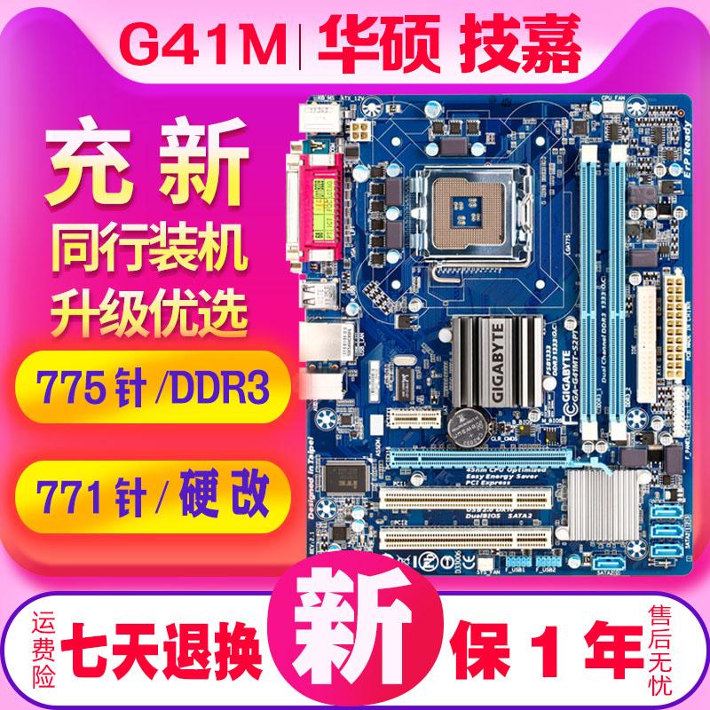 充新Gigabyte/技嘉 G41MT-S2PT四核775针DDR3主板 至强771硬改G41
