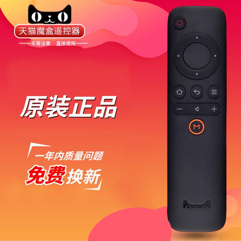 语音盒子天猫魔盒遥控器1S+M10M1112M13WM17T17M1616CS原装红外正品3A3Pro3S蓝牙电视遥控器