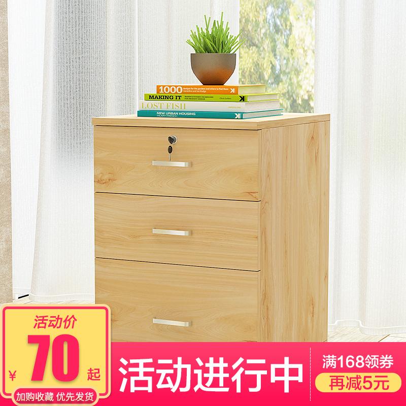 诗情画意抽屉办公柜子落地式文件柜带锁三木质资料柜储物移动矮柜