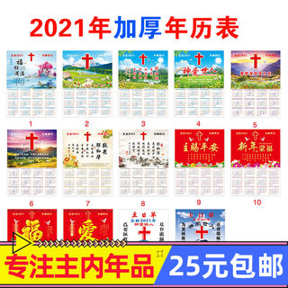 2021 Christ Jesus Church Latest Single Year Calendar Scriptures Mask Calendar Moon Monolic Gospel Christmas Gifts