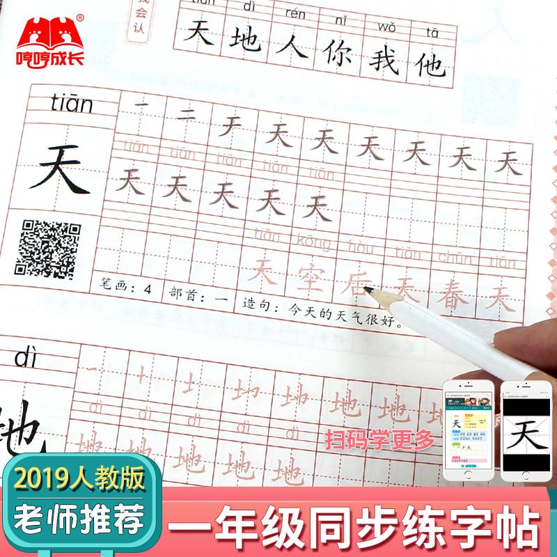 一二年级练字帖小学上生册字哼哼成长初学者1-2儿童本汉字描红