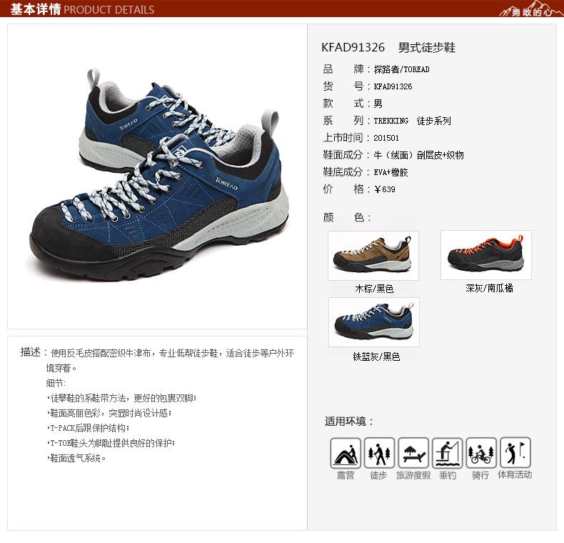 探路者TOREAD男鞋普通徒步鞋-KFAD91326-C27G