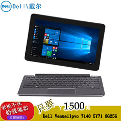 Dell / Dell Venus 11 Pro 7140 win10 tablet 2 in 1 PC tablet 2 in 1
