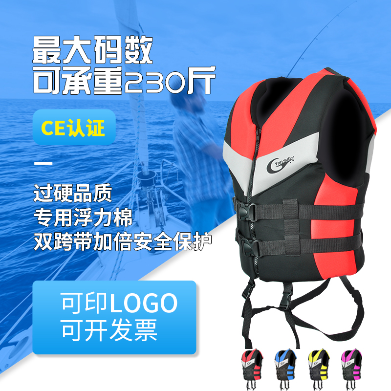 Buoyancy vest yonsub wholesale custom-made flood control fishing vest snorkeling rafting Dragon Boat men and women adult life jackets