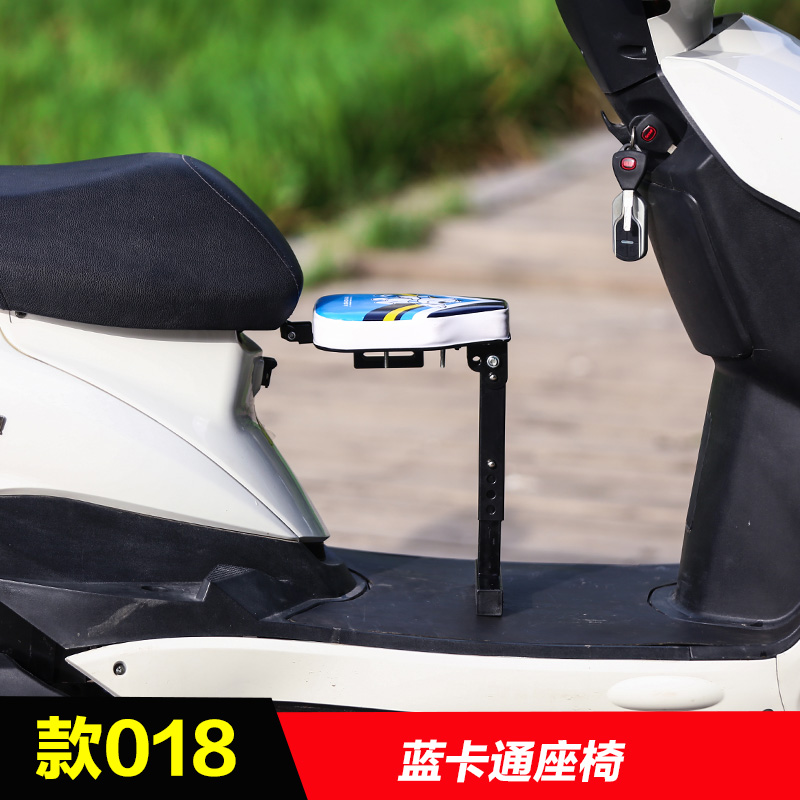 Electric Car Motorcycle Child Seat Front Scooter Battery Baby Safety