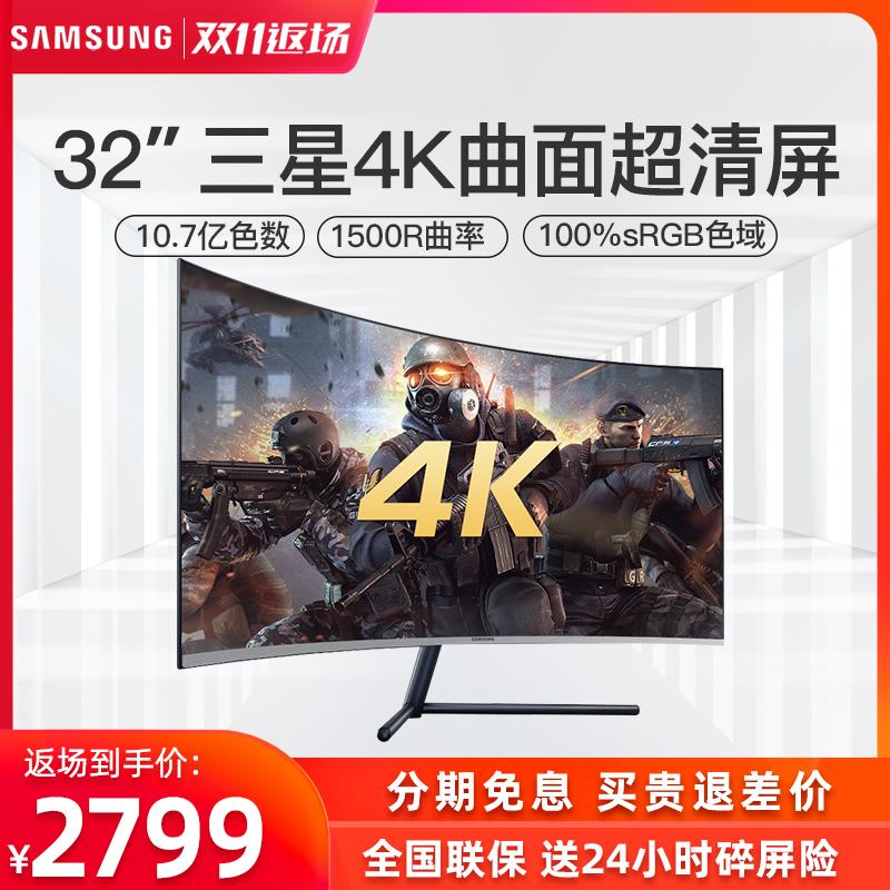 三星显示器32英寸4K屏幕屏U323232RR590590CWC超曲面专业设计v屏幕液晶显示器ps4电脑屏HDMI台式31.5游戏高清2K带鱼27