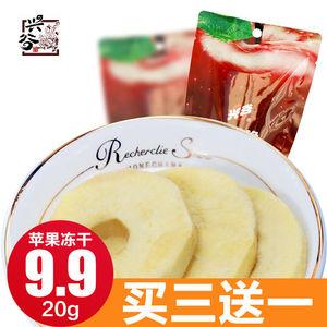 【兴谷苹果干片20g】山西苹果冻干水果干零食小包不加糖 4袋包邮