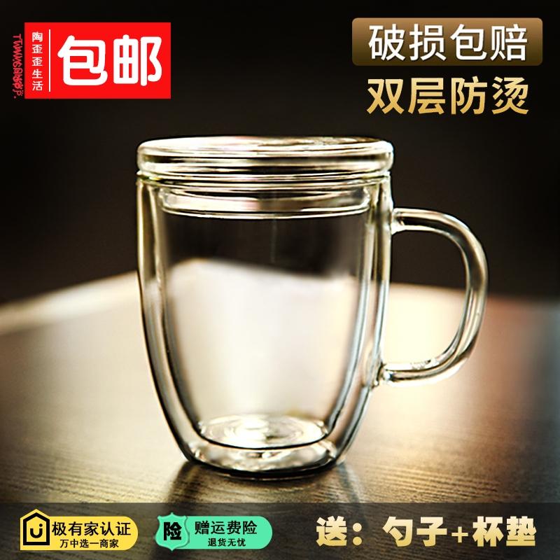 耐热双层玻璃杯透明隔热带盖把手保温水杯加厚家用办公茶杯咖啡杯